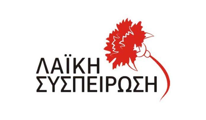 Αποτέλεσμα εικόνας για laikh syspeirvsh